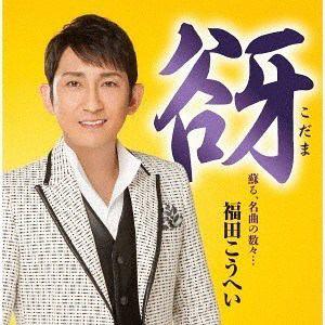 【CD】 福田こうへい / 谺~こだま~