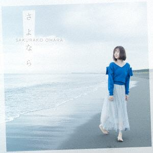 <CD> 大原櫻子 / さよなら(初回限定盤B)(DVD付)