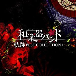 <CD> 和楽器バンド / 軌跡 BEST COLLECTION+(Type-A)(Music Video)(2DVD付)