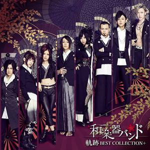 <CD> 和楽器バンド / 軌跡 BEST COLLECTION+(Type-B)(Live)(2DVD付)