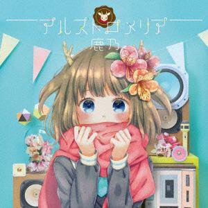 <CD> 鹿乃 / アルストロメリア(通常盤)