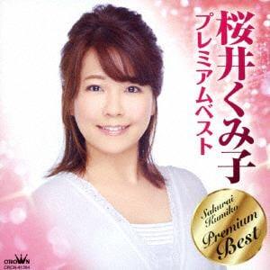 【CD】 桜井くみ子 / 桜井くみ子プレミアムベスト