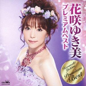 <CD> 花咲ゆき美 / 花咲ゆき美プレミアムベスト