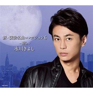<CD> 氷川きよし / 新・演歌名曲コレクション6-碧し-(Aタイプ)(初回限定盤)(DVD付)
