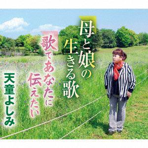 <CD> 天童よしみ / 母と娘の生きる歌