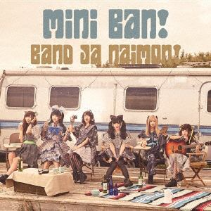 <CD> バンドじゃないもん! / ミニバン!(初回限定盤)(Blu-ray Disc付)