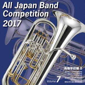 <CD> 全日本吹奏楽コンクール2017 Vol.7 高等学校編Ⅱ