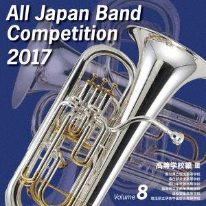 <CD> 全日本吹奏楽コンクール2017 Vol.8 高等学校編Ⅲ