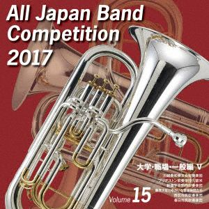 <CD> 全日本吹奏楽コンクール2017 Vol.15 大学・職場・一般編Ⅴ