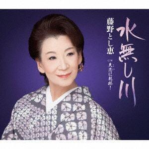 <CD> 藤野とし恵 / 水無し川
