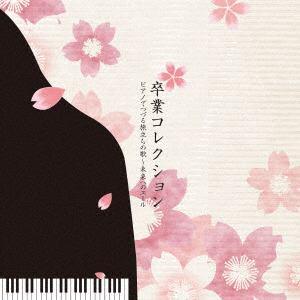 <CD> 卒業コレクション~ピアノでつづる旅立ちの歌~未来へのエール