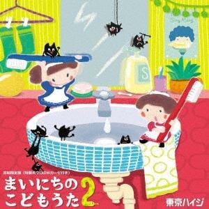 <CD> 東京ハイジ / まいにちのこどもうた2(初回限定盤)(DVD付)