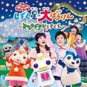 <CD> NHKおかあさんといっしょ / NHK「おかあさんといっしょ」ファミリーコンサート しずく星の大ぼうけん~ヨックドランをすくえ