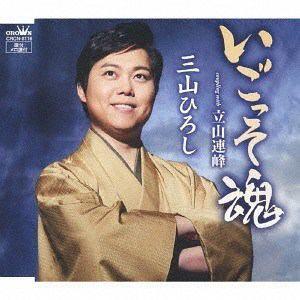 <CD> 三山ひろし / いごっそ魂(タイプA)
