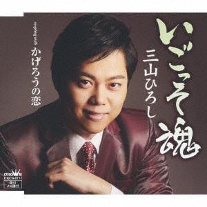【CD】 三山ひろし / いごっそ魂(タイプB)