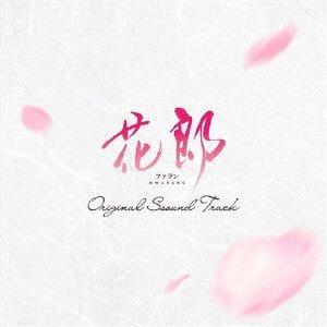 【CD】 「花郎【ファラン】」オリジナル・サウンドトラック