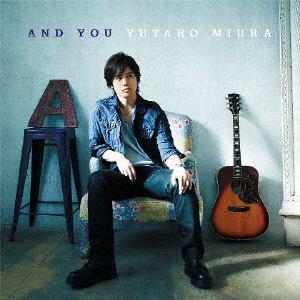 【CD】 三浦祐太朗 / AND YOU(期間限定スペシャル・プライス盤)