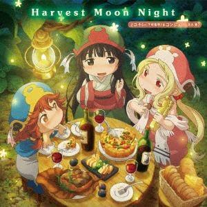 <CD> 下地紫野(ミコチ)&悠木碧(コンジュ) / TVアニメ『ハクメイとミコチ』ED主題歌「Harvest Moon Night」