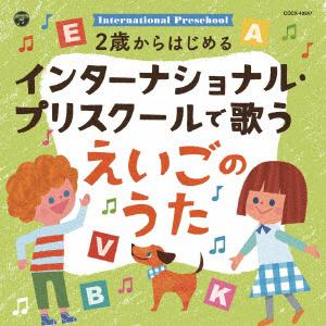 <CD> コロムビアキッズ 2歳からはじめる インターナショナル・プリスクールで歌うえいごのうた