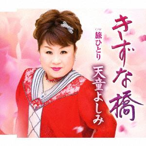 <CD> 天童よしみ / きずな橋