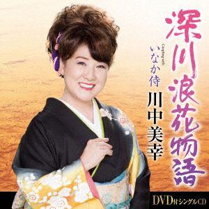 <CD> 川中美幸 / 深川浪花物語(DVD付)