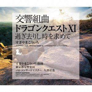 【CD】すぎやまこういち / 交響組曲「ドラゴンクエストⅩⅠ」過ぎ去りし時を求めて