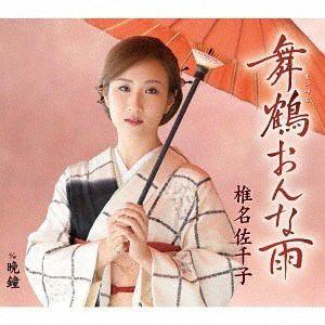 【CD】椎名佐千子 / 舞鶴おんな雨