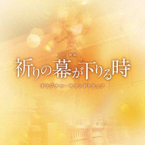 <CD> 映画「祈りの幕が下りる時」オリジナル・サウンドトラック