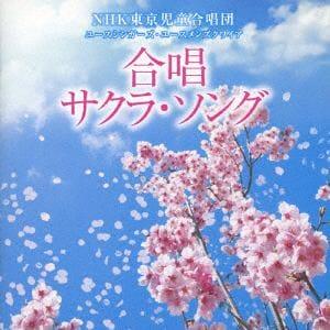 <CD> NHK東京児童合唱団 ユースシンガーズ・ユースメンズクワイア / 合唱 サクラ・ソング