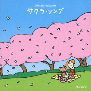 <CD> オルゴール・ベスト・セレクション サクラ・ソング