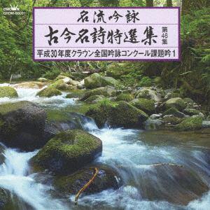 <CD> 名流吟詠 古今名詩特選集46(1)