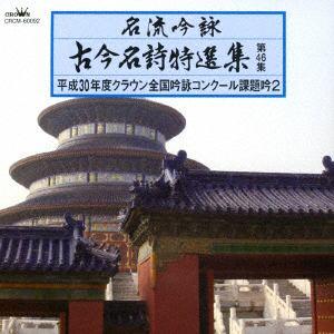 <CD> 名流吟詠 古今名詩特選集46(2)