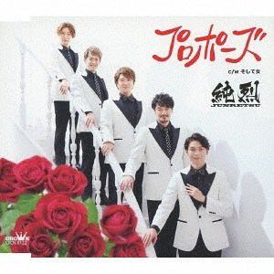 【CD】 純烈 / プロポーズ(タイプB)