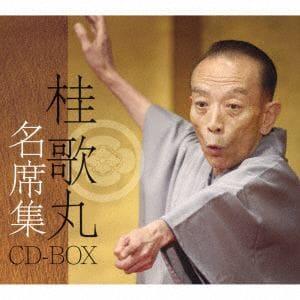 <CD> 桂歌丸 / 桂歌丸 名席集 CD-BOX