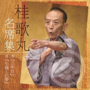 <CD> 桂歌丸 / 桂歌丸 名席集(1)三年目/引越しの夢