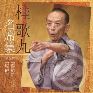 <CD> 桂歌丸 / 桂歌丸 名席集(5)髪結新三(下)/尻餅