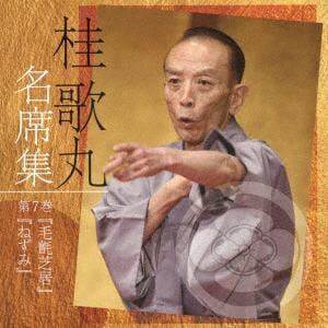 <CD> 桂歌丸 / 桂歌丸 名席集(7)毛氈芝居/ねずみ