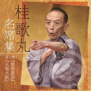 <CD> 桂歌丸 / 桂歌丸 名席集(9)禁酒番屋/火焔太鼓