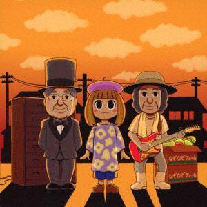 <CD> モモーイ × Nazo2 Unit / 松・鈴・桃 -初号盤-