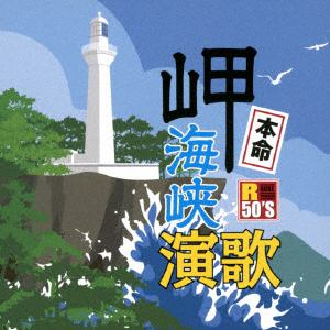 【CD】 R50´S本命 岬海峡演歌