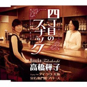 <CD> 高橋樺子 / 四丁目のスナック