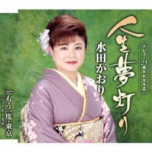 <CD> 水田かおり / 人生夢灯り