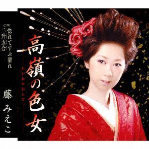 <CD> 藤みえこ / 高嶺の色女