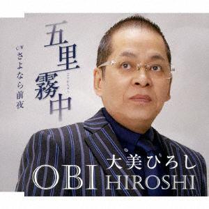 <CD> 大美ひろし / 五里霧中