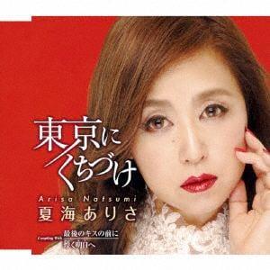 <CD> 夏海ありさ / 東京にくちづけ