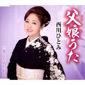 <CD> 西川ひとみ / 父娘うた