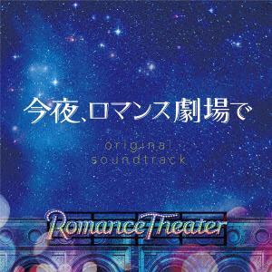 <CD> 今夜、ロマンス劇場で(オリジナル・サウンドトラック)