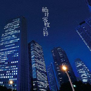 <CD> Gear 2nd / 絶対零度の唇
