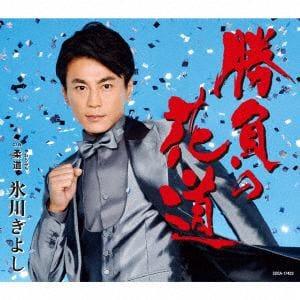 <CD> 氷川きよし / 勝負の花道(Aタイプ)