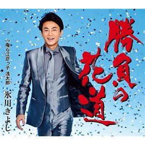 【CD】 氷川きよし / 勝負の花道(Cタイプ)